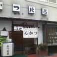 やべのお昼 かつ比呂編 Vol.1