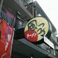 やべのお昼 風っ子編 Vol.1