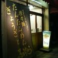 やべの夜食 ふうりゅう編 Vol.2