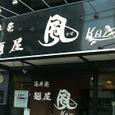 やべのお昼 涌井発 麺屋 風編 Vol.2