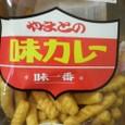 やべのおやつ 味カレー編