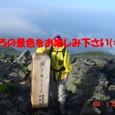 やべの山行記録 北岳・間ノ岳編 Vol.22